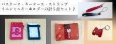 画像3: ♪ ランドセル リメイク♪長財布のスペシャル5点セット〜卒業記念・卒業祝い〜 (3)