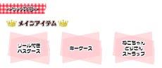 画像3: ランドセル リメイク スペシャルハッピープライス♪4,980円セットF〜卒業記念・卒業祝いに (3)