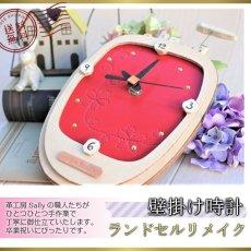 画像1: ランドセル リメイク 壁掛け時計(今ならさらに名刺ケースプレゼント) (1)