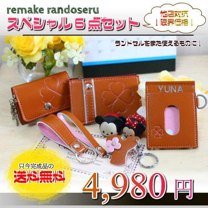 画像1: ランドセル リメイク 6点セット 4980円 スペシャルハッピープライス♪  (1)