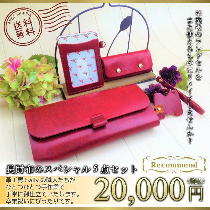 画像1: ♪ ランドセル リメイク♪長財布のスペシャル5点セット〜卒業記念・卒業祝い〜 (1)