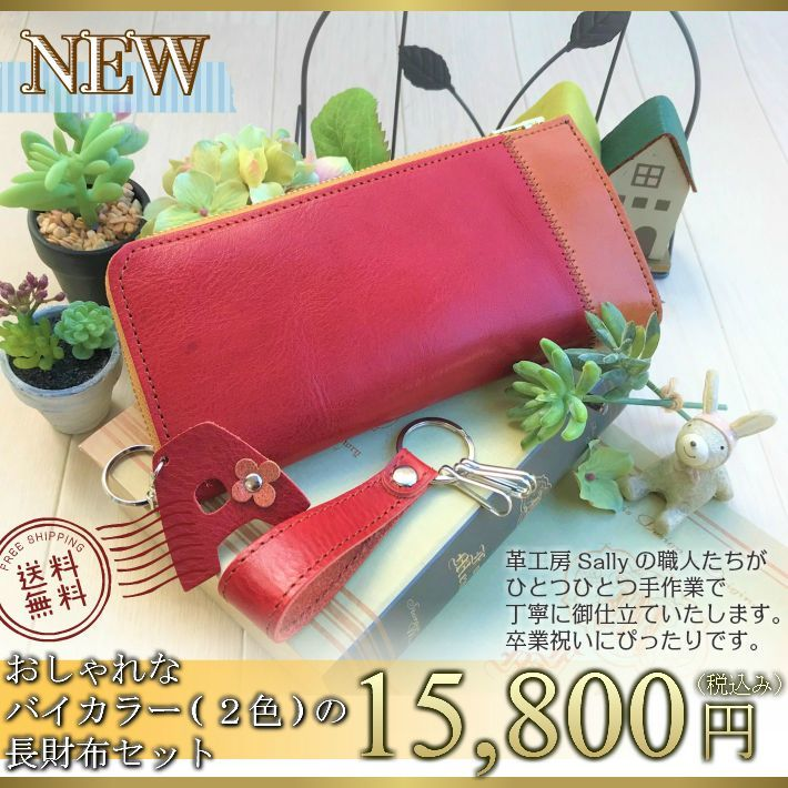 画像1: ランドセル リメイク♪おしゃれなバイカラー(2色)の長財布セット〜卒業記念・卒業祝い〜  (1)
