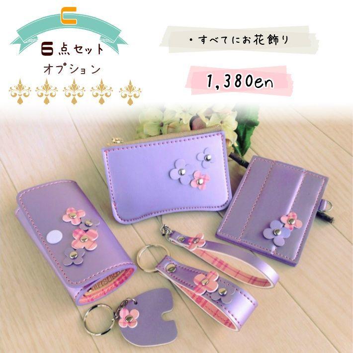 画像1: 6点セットのオプションC〜女の子用〜すべてに花飾りをつける〜  (1)