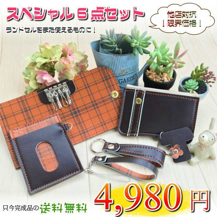 画像1: ランドセル リメイク 6点セット 4980円セットA スペシャルハッピープライス♪  (1)