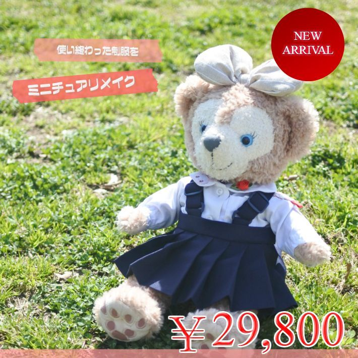 画像1: 〜卒業祝い・贈り物に〜制服ミニチュアリメイク  (1)